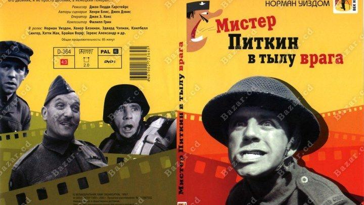 Мистер Питкин в тылу врага (1959)Комедия. Великобритания.