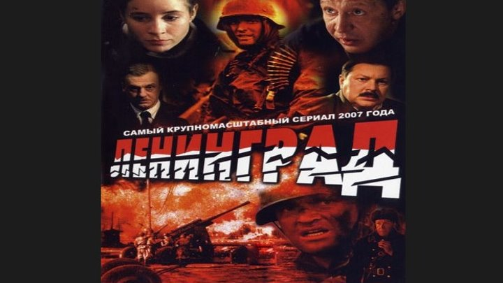 """""""Ленинград"""" _ (2007) Драма,военный. Серии 1-4."""