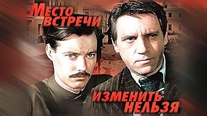 Место встречи изменить нельзя (СССР 1979 ᴴᴰ) Боевик, Детектив, Приключения