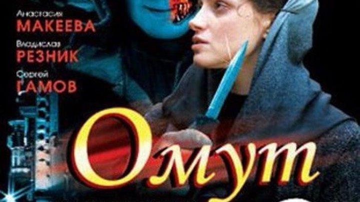 Омут (Серия 1-8 из 8) [2008, Детектив, DVDRip]