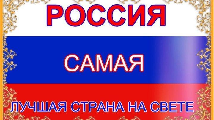 КЛИП ГИМН РОССИИ- КО ДНЮ РОССИИ 12 Июня