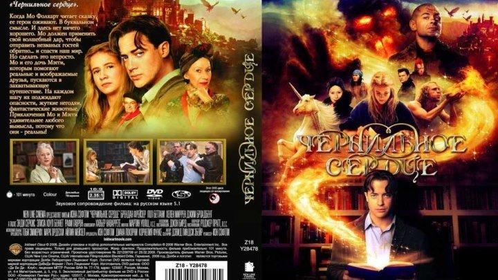 """К/Ф """" Чернильное сердце """" 2009 (12+) Германия, Великобритания, США. Жанр: Фэнтези, Приключения, Семейный."""