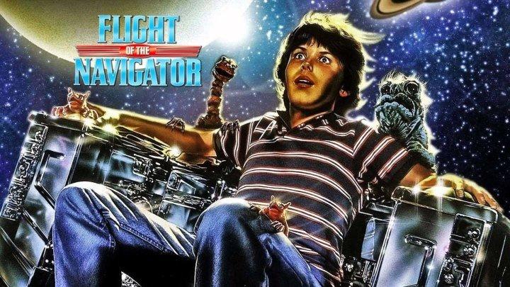 ПОЛЁТ НАВИГАТОРА / Flight of the Navigator (1986)