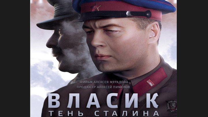 """Власик. Тень Сталина"" _ (2017) Драма,биография. Серии 1-2."