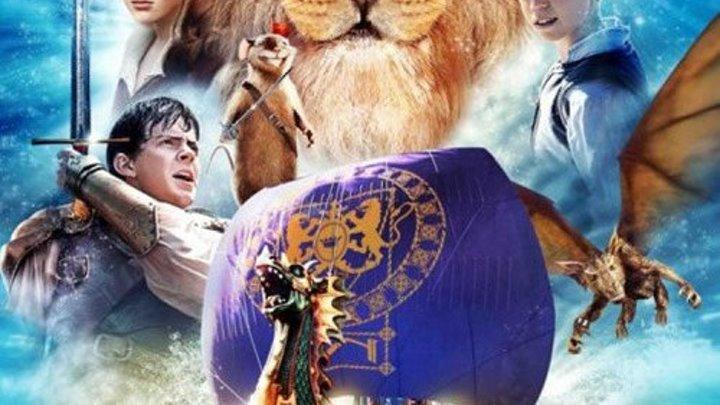 Хроники Нарнии: Покоритель Зари (2010)Жанр: Фэнтези, Приключения, Семейный.