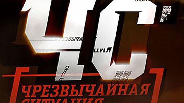 ChS - Chrezvychaynaya.Situatsiya.24.seriya.2012.XviD.IPTVRip.Files-x