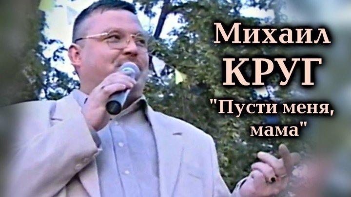 Михаил Круг - Пусти меня, мама / Тверь 1999