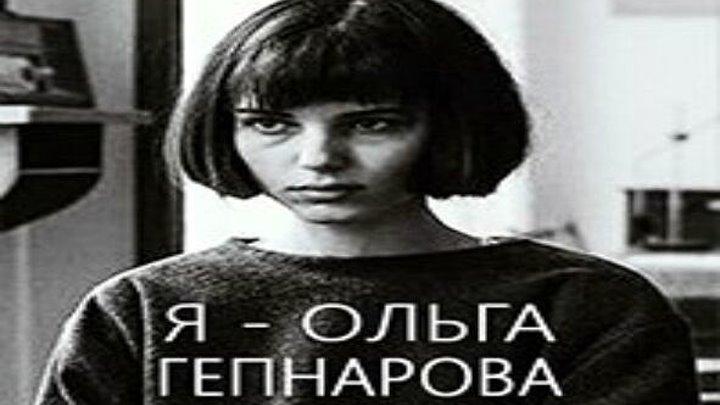 Я, Ольга Гепнарова Биография, Криминал, Триллеры, Фильмы 2016