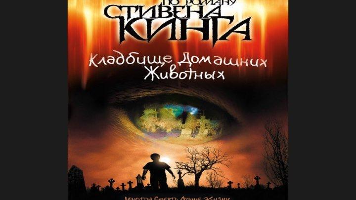 """""""Кладбище домашних животных"""" _ (1989) Ужасы,фэнтези,триллер,драма,детектив."""