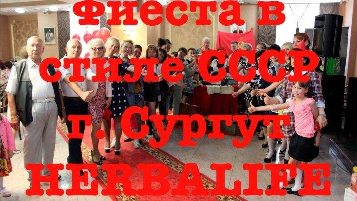 Феста в стиле СССР HERBALIFE г. Сургут