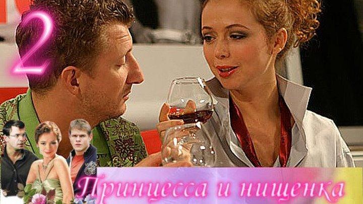 Принцесса и нищенка. 2 серия. Комедийная мелодрама (2009)
