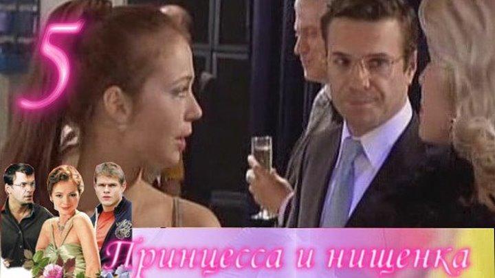 Принцесса и нищенка. 5 серия. Комедийная мелодрама (2009)
