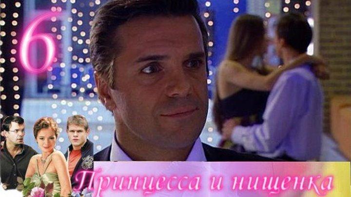 Принцесса и нищенка. 6 серия. Комедийная мелодрама (2009)