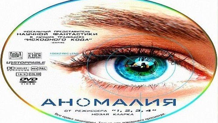 """""""Аномалия"""" (The Anomaly) Боевик, Фантастика."""