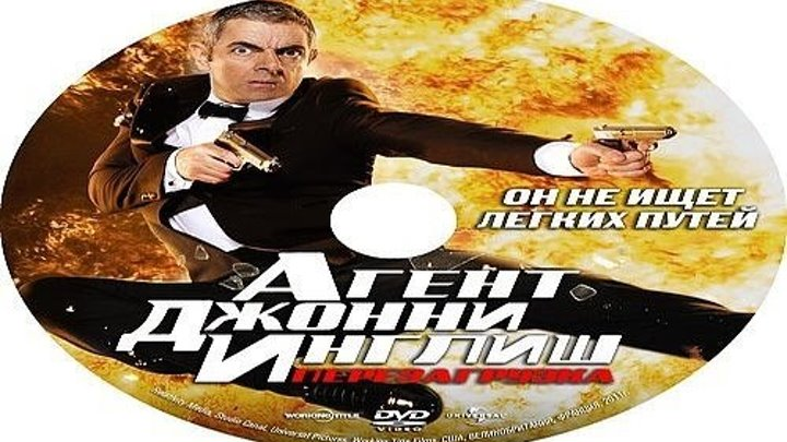 """Агент Джонни Инглиш: Перезагрузка"" (Johnny English Reborn) Комедия, Приключения,Боевик."