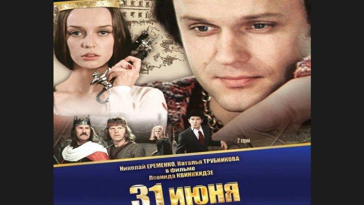 """31 июня"" _ (1978) Мелодрама,фэнтези,мюзикл. Серии 1-2."