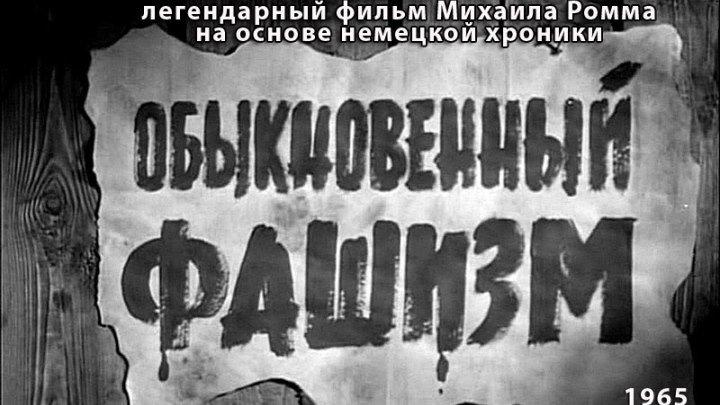 ОБЫКНОВЕННЫЙ ФАШИЗМ (легендарный фильм Михаила Ромма, 1965) - смотреть!