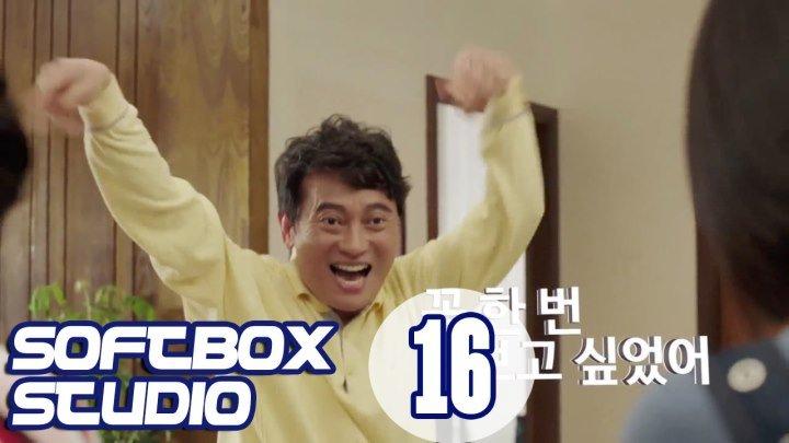 [Озвучка SOFTBOX] Биение сердца 16 серия