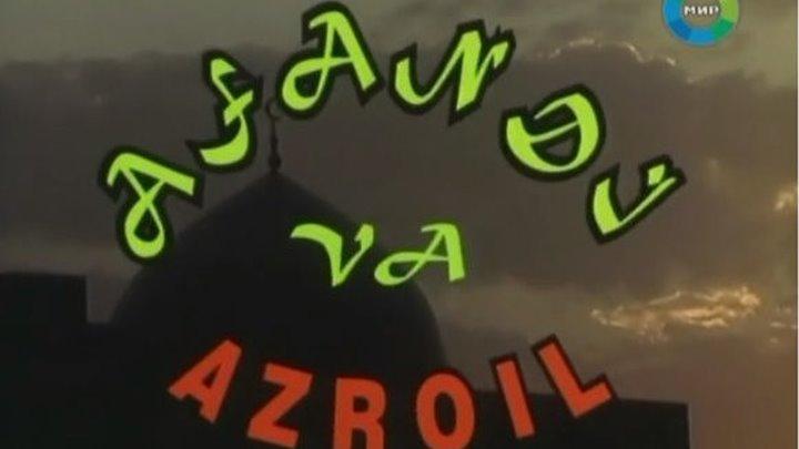 Ходжа Насреддин и Азраил (2004)