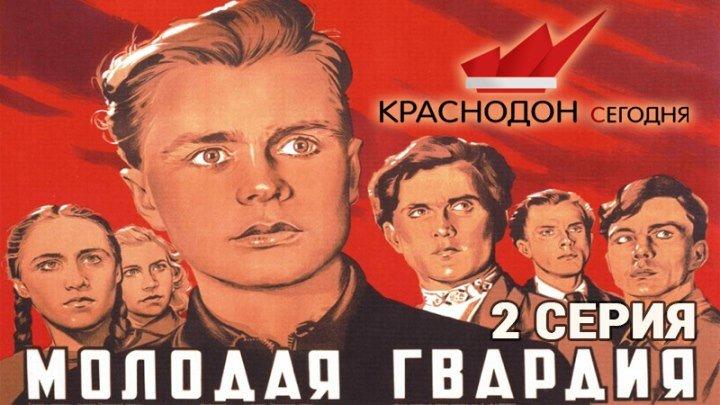 Молодая Гвардия (2 серия) (1948г) Краснодон Сегодня