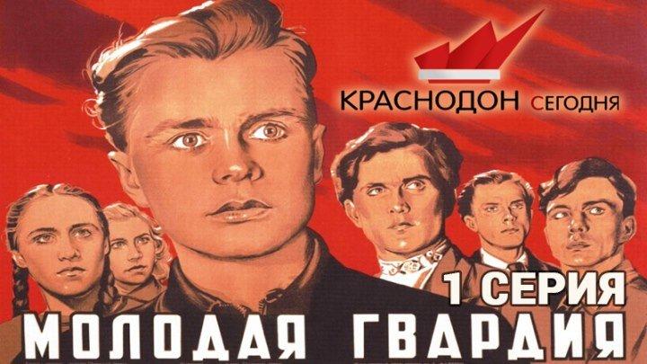 Молодая Гвардия (1 серия) (1948г) Краснодон Сегодня