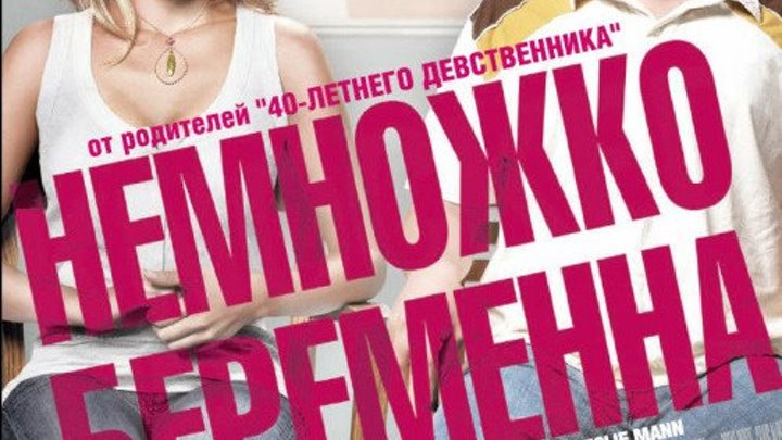 отличная комедия _ Немножко беременна _ (2007) Комедия,мелодрама,драма. (HD 720p.)