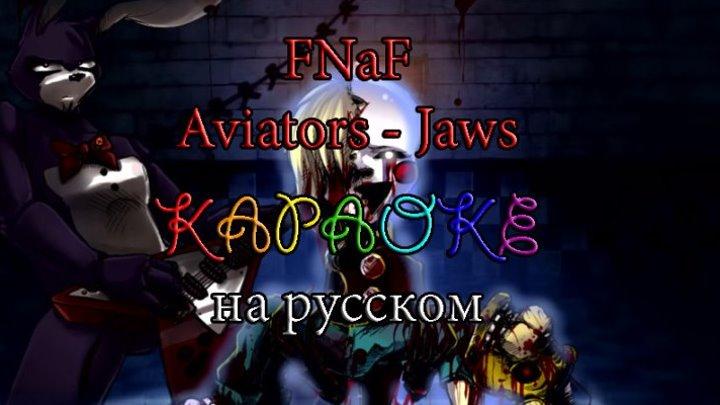 FNaF Aviators Jaws караоке на русском под плюс