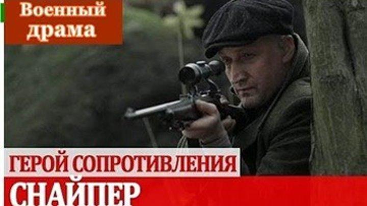 СНАЙПЕР.Герой сопротивления - Военный,драма 2015