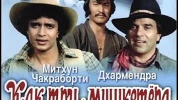 """х/ф """"Как Три Мушкетера"""" (Индия,1984) Советский дубляж"""
