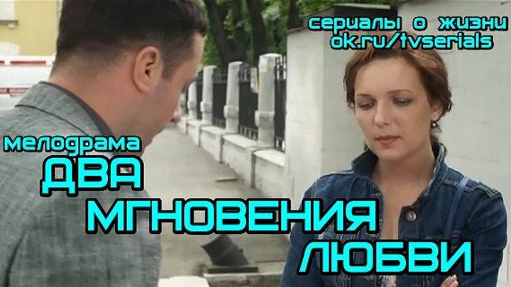 **ДВА МГНОВЕНИЯ ЛЮБВИ** - хорошая русская мелодрама