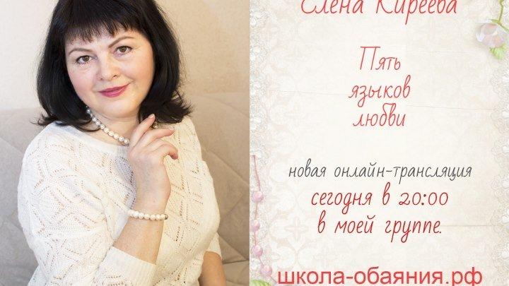Елена Киреева. Пять языков любви