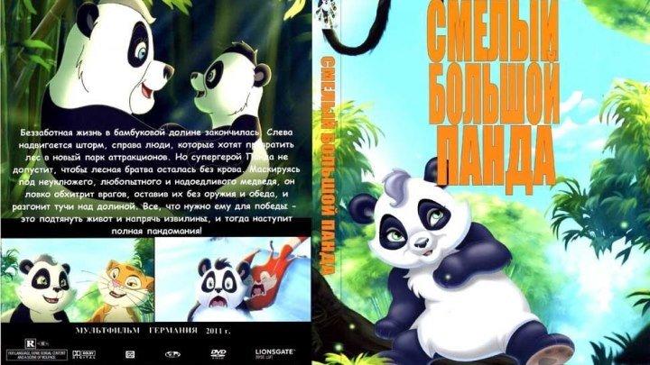 Смелый большой панда 3D (мультфильм, 2о11)