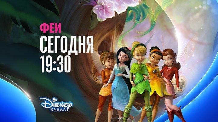 """Феи"" на Канале Disney!"