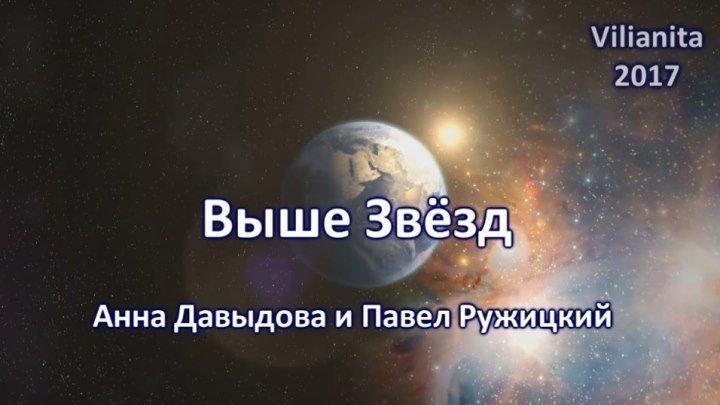 Выше Звёзд - Анна Давыдова и Павел Ружицкий (текст - Костя Шишлин)
