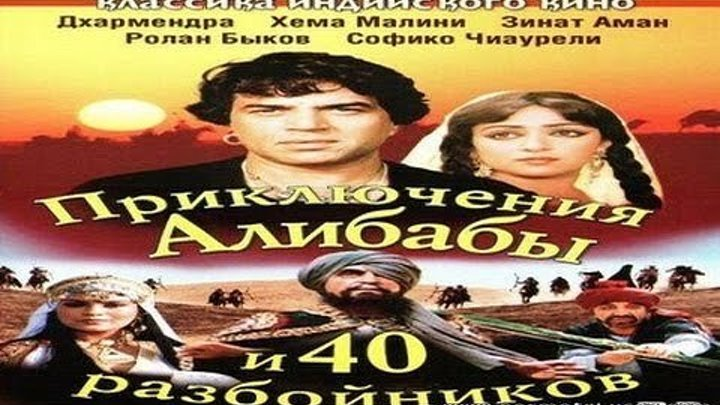 """х/ф """"Приключения Али-Бабы и сорока разбойников"""" (1980)"""