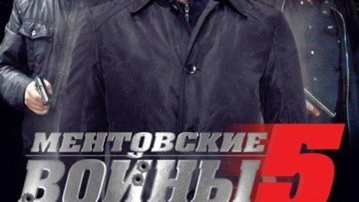 Ментовские Войны 5 сезон 1,2,3,4 серия (Криминальный фильм сериал)