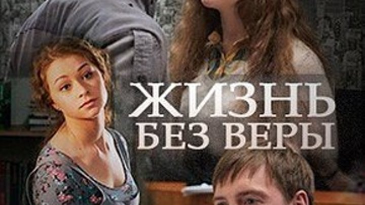Жизнь без веры (2017) Новая русская мелодрама 2017 новинка фильм @ Русский Роман