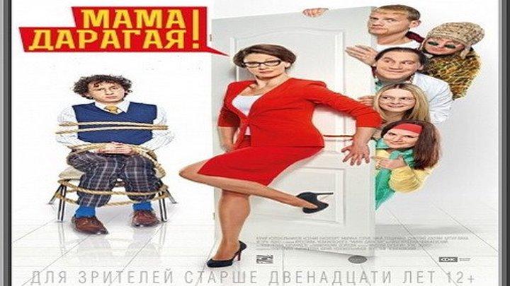 Mama.Daragay.2014.ImperiaFilm