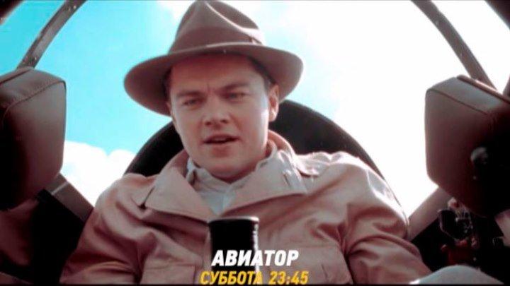 «Авиатор»: смотри на СТС