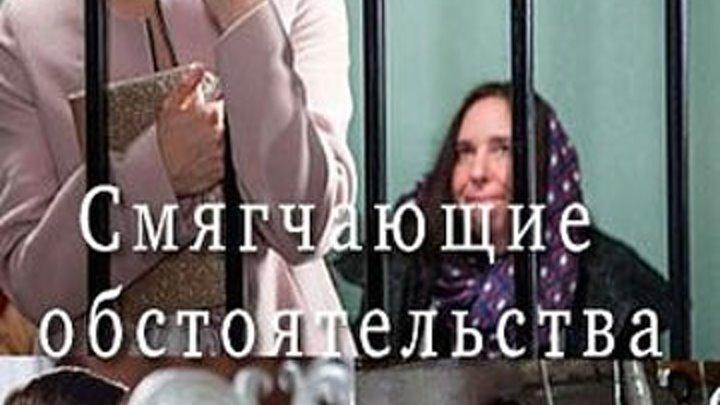 СМЯГЧАЮЩИЕ 0БСТ0ЯТЕЛЬСТВА - сериал ( все 4 серии)( Мелодрама, Россия, 2017)