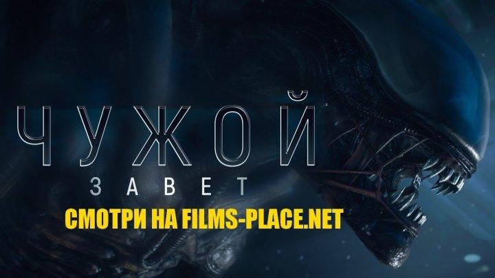 Чужой Завет 2017 фильм онлайн - Русский Трейлер 2 (2017)