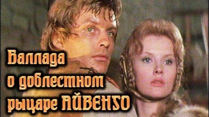 """Баллада о Доблестном Рыцаре Айвенго"" (1982)"
