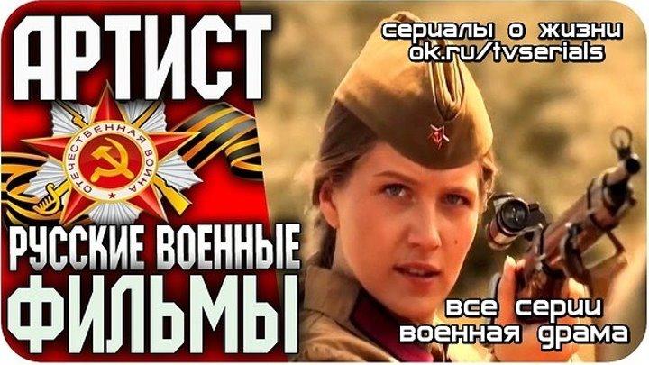 АРТИСТ -сериал ( все 4 серии) ( Военная драма, Россия, 2015)