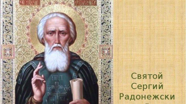 07 серия - Святые. Сергий Радонежский