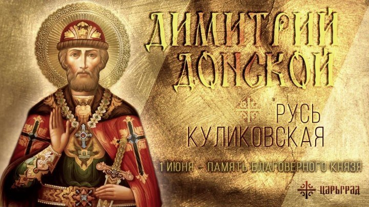 08 серия - Святые. Дмитрий Донской