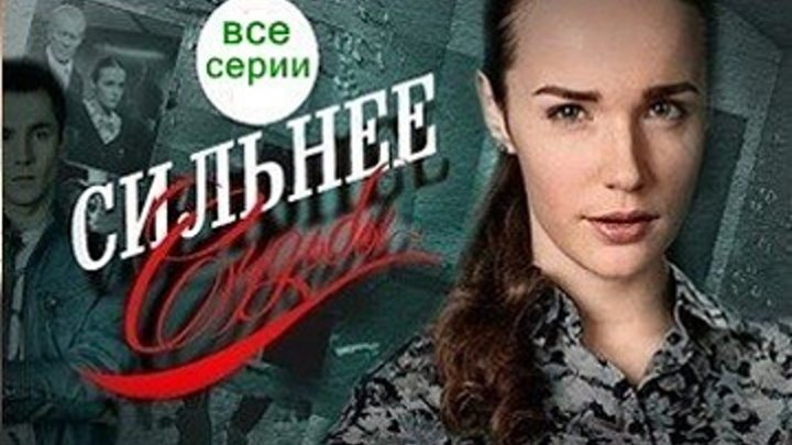 СИЛЬНЕЕ СУДЬБЫ - Мелодрама,драма-Все 8 серии целиком