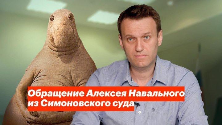 Обращение Алексея Навального из Симоновского суда