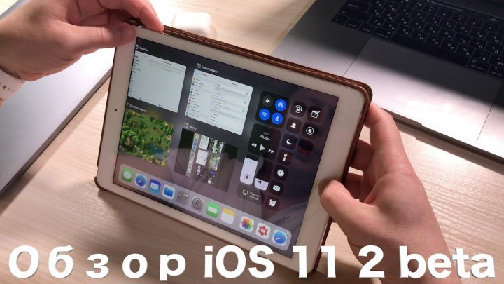 Обзор iOS 11 2 beta