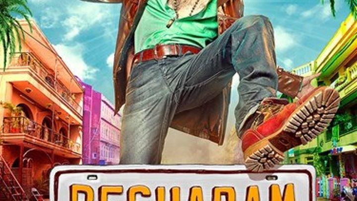 Прикольный фильм комедия НАХАЛ Индийский фильм угорала очень долго) смотреть всем!!!