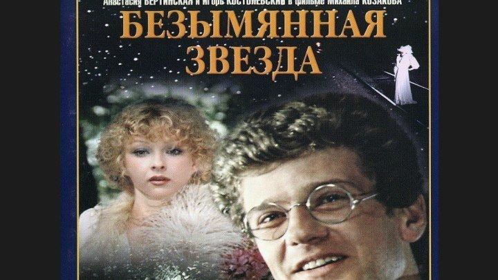 """""""Безымянная звезда"""" _ (1978) Драма,мелодрама,комедия. Серии 1-2."""